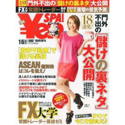 Yen SPA! (エンスパ) 2013年 1/6号 [雑誌]