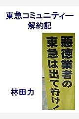 東急コミュニティー解約記 Kindle版