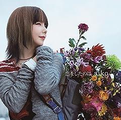 aiko「恋をしたのは」のCDジャケット