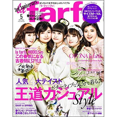 la farfa【ラ・ファーファ】2017年05月号 [雑誌]