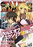 ビバ☆テイルズ オブ マガジン Vol.6 2011年 09月号 [雑誌]
