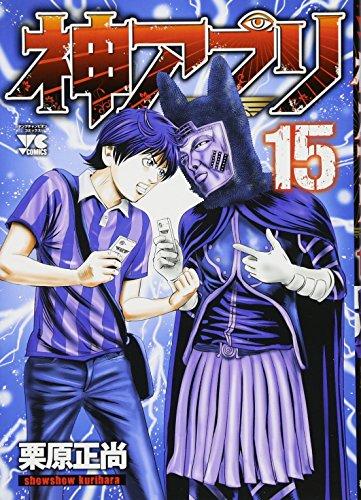 神アプリ 15 (ヤングチャンピオンコミックス)の詳細を見る