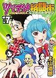 ツマヌダ格闘街(17) (ヤングキングコミックス)