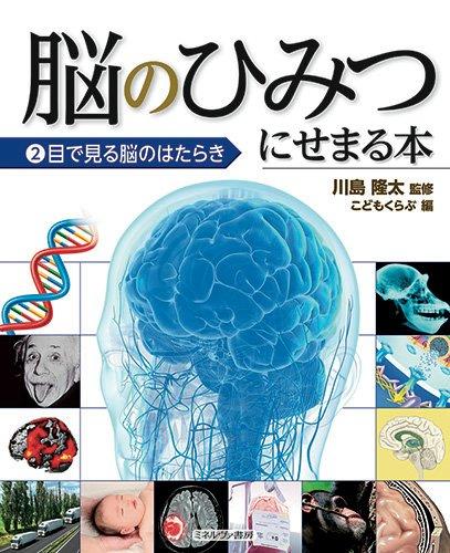 目で見る脳のはたらき (脳のひみつにせまる本)