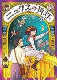 ニュクスの角灯 6 (乱コミックス)
