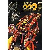 サイボーグ009 USAエディション (ShoPro Books)