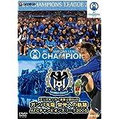 ガンバ大阪 栄光への軌跡 AFCチャンピオンズリーグ2008 [DVD]