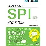 就活BOOK2022 内定獲得のメソッド SPI 解法の極意