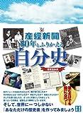 産経新聞80年とふりかえる自分史