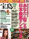 宝島 2012年 07月号 [雑誌]