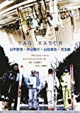 TAG MATCH 山木匡浩×井山敬介×山田卓也×児玉毅 (DVD) (<DVD>)