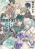 BRAVE10~戯~