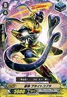 【 カードファイト!!ヴァンガード】 獣神 ブライトコブラ C《 絶禍繚乱 》 bt13-068