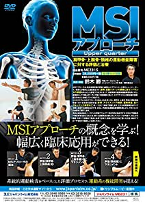 MSIアプローチ― Upper quarter ―~肩甲骨・上腕骨・頸椎の運動機能障害に対する評価と治療~[理学療法 ME231-S 全4巻]