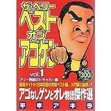 アゴなしゲンとオレ物語傑作選 vol.1 (プラチナコミックス)