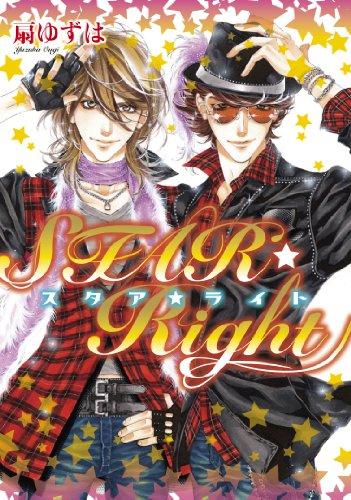 STAR☆Right (スタア☆ライト) (ディアプラス・コミックス)の詳細を見る