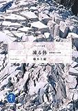 凍る体―低体温症の恐怖 (ヤマケイ文庫)