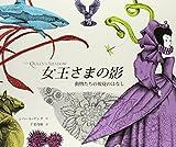 BL出版 シベール ヤング 女王さまの影―動物たちの視覚のはなしの画像