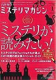 ミステリマガジン 2018年 01 月号 [雑誌]