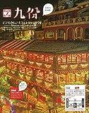 &TRAVEL 台湾 2018【ハンディ版】 (アサヒオリジナル)の表紙