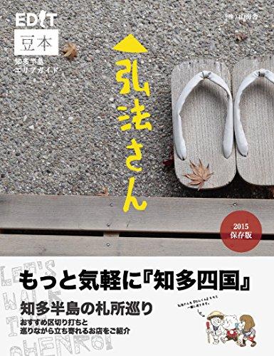 EDIT知多半島 Vol.57 豆本2015 弘法さん
