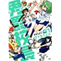 男爵校長High!(1) (アクションコミックス)