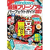 Windows最強フリーソフトパーフェクトガイド2017 神様ヘルプPCシリーズ (myway mook)