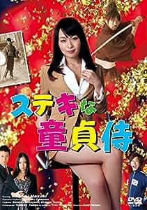 ステキな童貞侍 [DVD]
