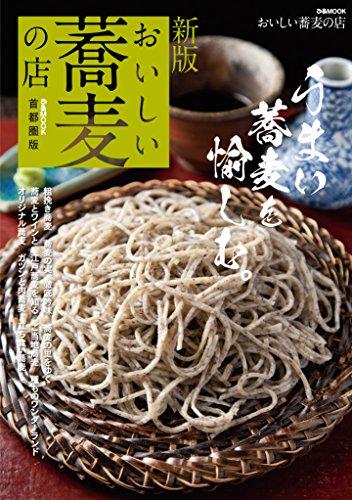 新版 おいしい蕎麦の店 首都圏版 (ぴあMOOK)