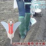 オーレック 家庭用小型電動耕運機 e-pico GCM400用 ミニワンタッチ培土板
