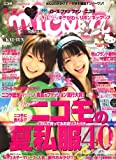 nicola (ニコラ) 2007年 09月号 [雑誌]