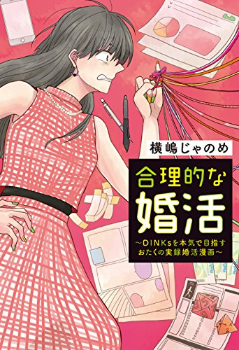 合理的な婚活~DINKsを本気で目指すおたくの実録婚活漫画~ (ホーム社書籍扱コミックス)