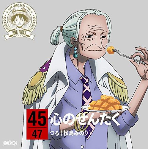 ワンピース ニッポン縦断! 47クルーズCD in 宮崎 心のせんたく