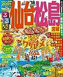るるぶ仙台 松島 宮城'18 (国内シリーズ)