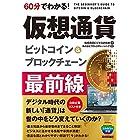 60分でわかる!  仮想通貨 ビットコイン&ブロックチェーン 最前線 (60分でわかる! IT知識)