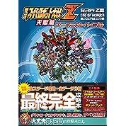 第3次スーパーロボット大戦Z 天獄篇 パーフェクトバイブル (ファミ通の攻略本)