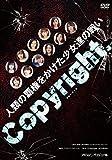 Copyright~コピーライト~[DVD]