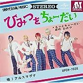 ひみつをちょーだい(初回限定盤B)(DVD付)