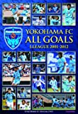 横浜FC ALL GOALS J.LEAGUE 2001-2012[DVD]