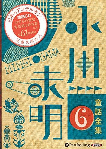 小川未明童話全集 6 ──ねずみの冒険 他全61話 (<CD>)の詳細を見る