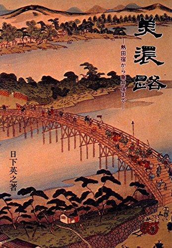 美濃路―熱田宿から垂井宿まで (愛知選書 (1))