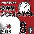 NHK 英会話タイムトライアル 2018年8月号(下)