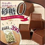 ノンシュガーミルクチョコレート 200g