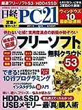 日経PC21 2017年 6 月号 -