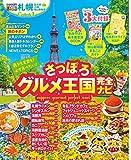 まっぷる 札幌 富良野・小樽・旭山動物園'20 (マップルマガジン 北海道 2) 画像