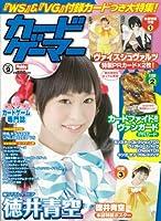 カードゲーマー vol.9 (ホビージャパンMOOK 489)