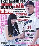 BUBKA (ブブカ) 2013年 10月号