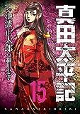 真田太平記(15) (朝日コミックス)