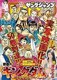 ヤングジャンプ 2018 No.20 (未分類)