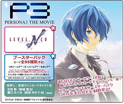 LEVEL.NEO(レベル・ネオ) 劇場版「ペルソナ3」 ブースターパック BOX